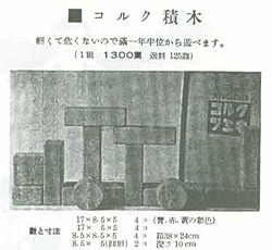 コルク積み木歴史記事